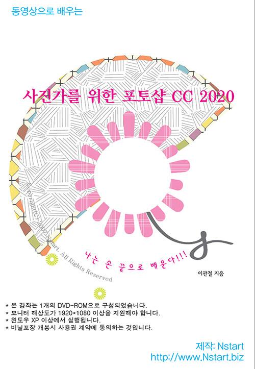 [DVD] 동영상으로 배우는 사진가를 위한 포토샵 CC 2020 - DVD 1장