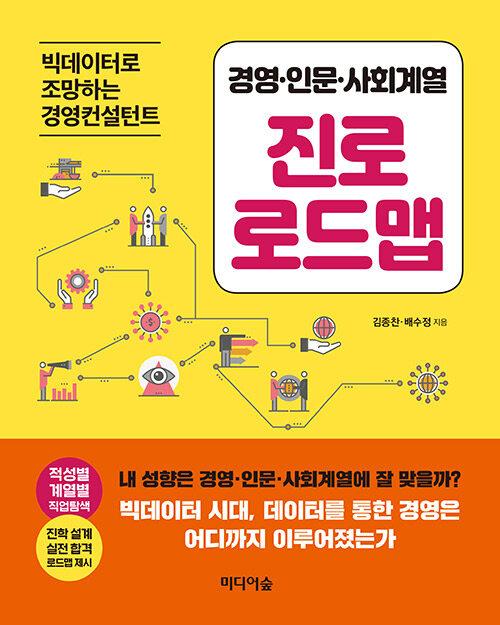 경영.인문.사회계열 진로 로드맵