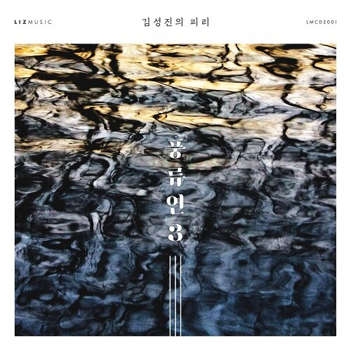 김성진 - 김성진의 피리 풍류연3