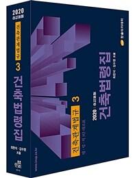 건축법령집 : 법·령·칙 3단대조표 / 改訂新版