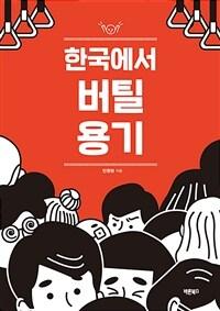 한국에서 버틸 용기