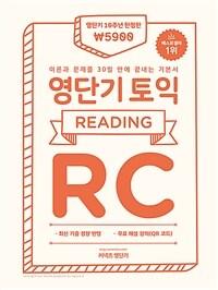 영단기 토익 기본서 RC (한정판)