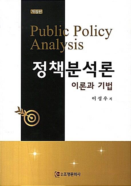 정책분석론 : 이론과 기법