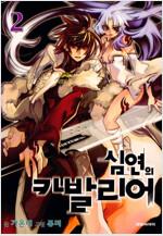 [고화질] 심연의 카발리어 02