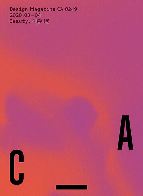 디자인 매거진 CA(씨에이) #249 - 2020.3.4