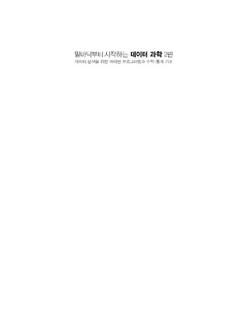 (밑바닥부터 시작하는) 데이터 과학 : 데이터 분석을 위한 파이썬 프로그래밍과 수학·통계 기초 / 2판