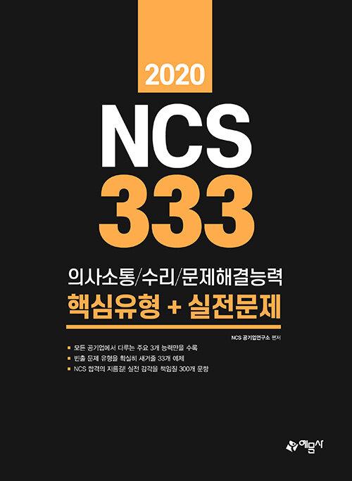 2020 NCS 333제 의사소통/수리/문제해결능력 핵심유형 + 실전문제