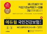 2020 에듀윌 국민건강보험공단 NCS 봉투모의고사 4회 + 핵심 법률이론 & 법률 모의고사