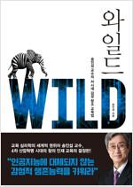 와일드 Wild