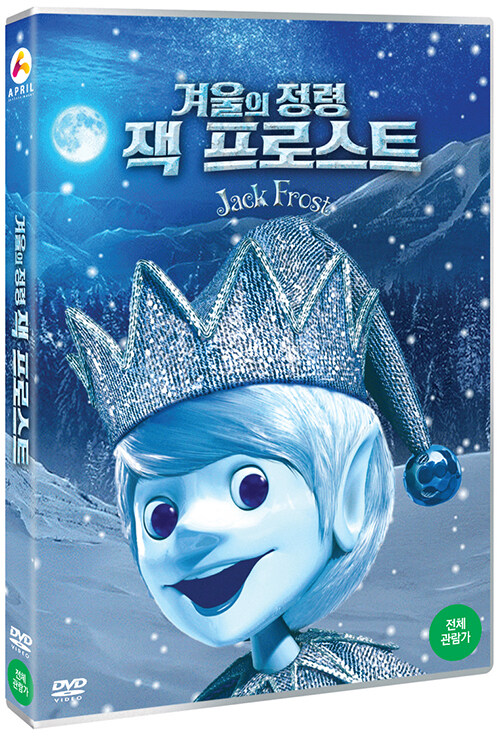 겨울의 정령 잭 프로스트