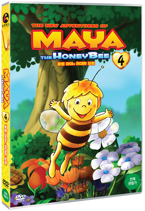 꿀벌 마야의 위대한 모험4