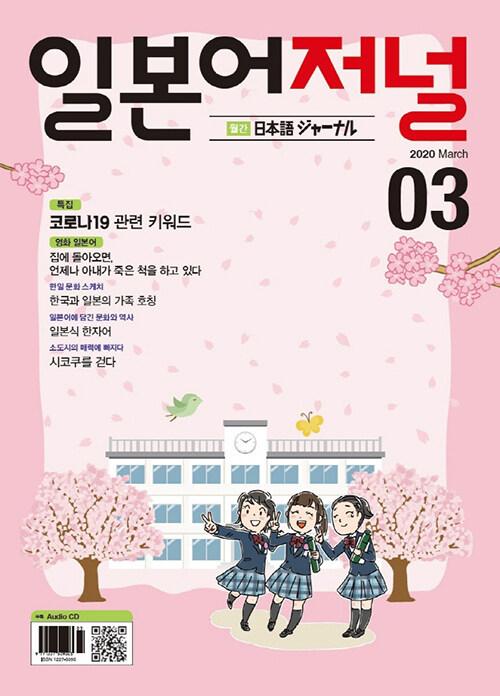 일본어 저널 2020.3 (교재 + CD 1장)
