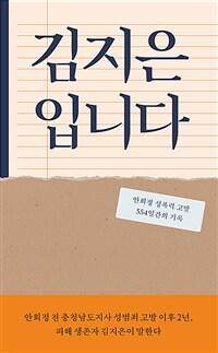 김지은입니다 : 안희정 성폭력 사건 554일간의 기록 상세보기