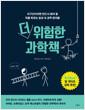 [eBook] 더 위험한 과학책
