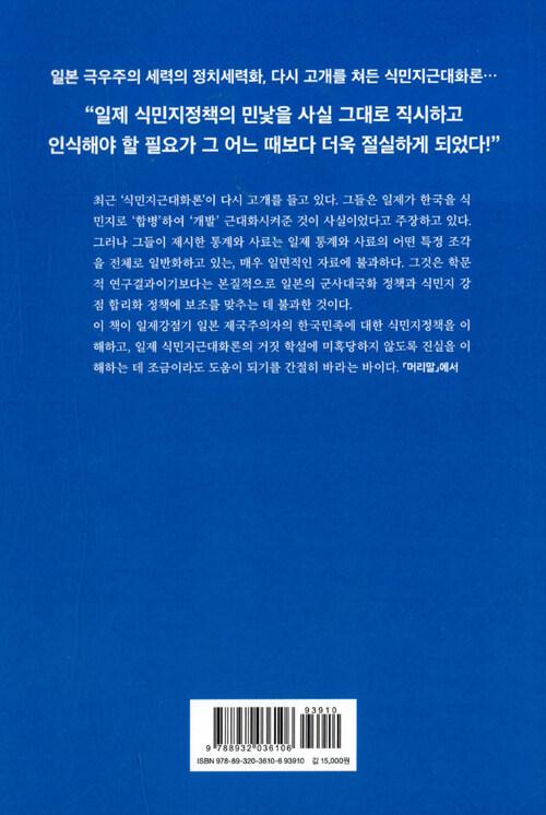 일제의 한국민족말살·황국신민화 정책의 진실