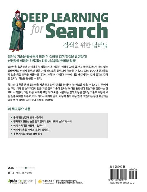 검색을 위한 딥러닝 : 심층 신경망을 활용하는 차세대 검색 엔진 개발