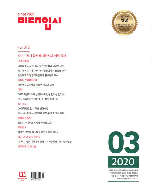 미대입시 2020.3