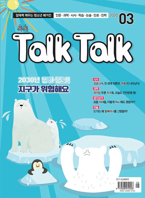톡톡 매거진 Talk Talk Magazine 2020.3