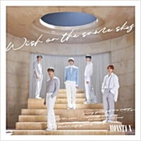 [수입] 몬스타엑스 (Monsta X) - Wish On The Same Sky (CD+DVD) (초회한정반)