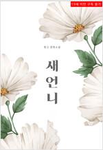 [GL] 새언니