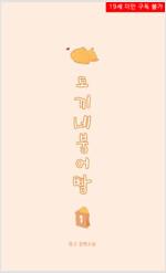 [세트] [GL] 토끼네 붕어빵 (총2권/완결)