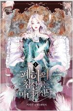 [세트] 폐하의 침실에는 마녀가 산다 (총4권/완결)