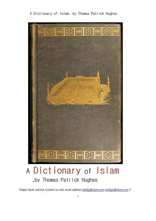 이슬람교와 이슬람세계의 사전 (A Dictionary of Islam, by Thomas Patrick Hughes)