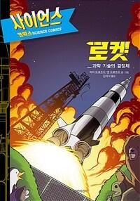 사이언스 코믹스 : 로켓