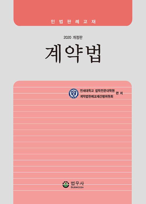 계약법 : 민법 판례 교재 / 2020 개정판