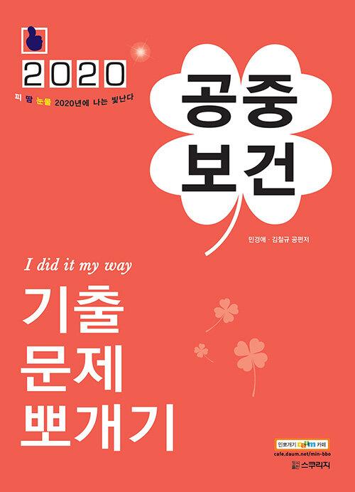 2020 민경애 공중보건 기출문제뽀개기