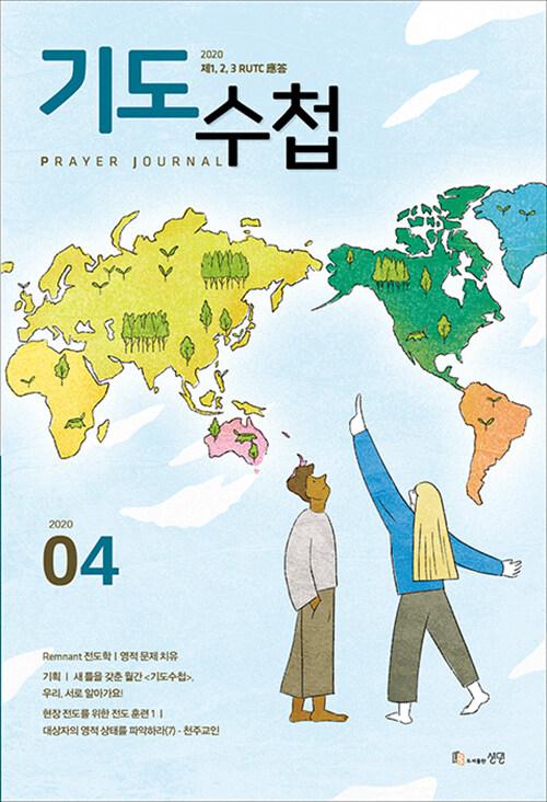 기도수첩 2020.4 (한글판)
