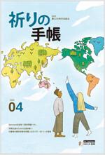 기도수첩 2020.4 (일본어판)