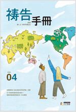 기도수첩 2020.4 (중국어판)