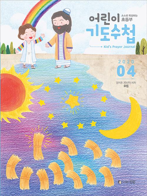 어린이 기도수첩 2020.4 (초등부)