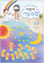 어린이 기도수첩 2020.4 (유아.유치부)