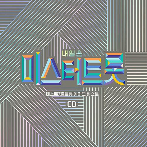 내일은 미스터트롯 데스매치 : 트롯 에이드 베스트 [2CD]