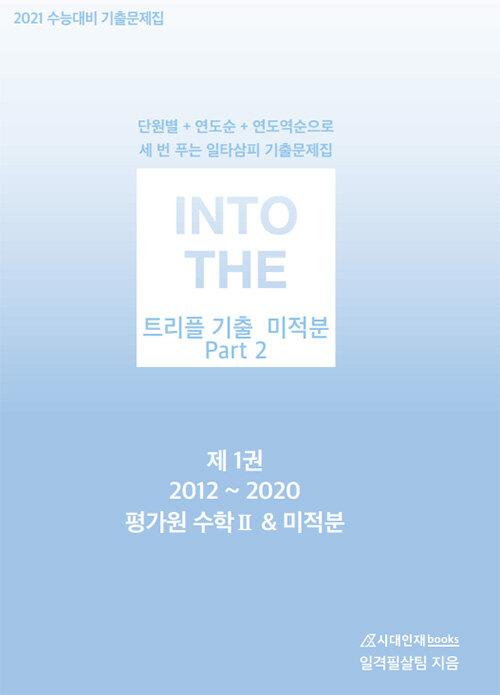2021 인투더 트리플 기출 미적분 Part 2