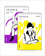 [세트] 박완서의 말 + 수전 손택의 말 (경쾌한 에디션) - 전2권