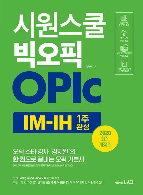 시원스쿨 빅오픽 OPIc IM-IH