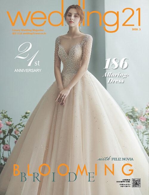 웨딩 21 Wedding 21 2020.3