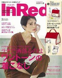 In Red (インレッド) 2020年 05月號 [雜誌] (月刊, 雜誌)