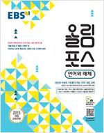 EBS 올림포스 언어와 매체 (2020년)