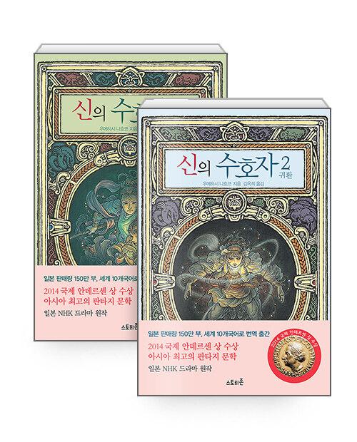 [세트] 신의 수호자 1~2 - 전2권