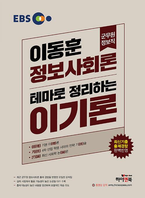 EBS 군무원 이동훈 정보사회론 테마로 정리하는 이기론