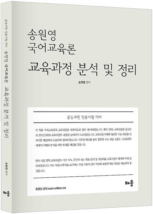 송원영 국어교육론 교육과정 분석 및 정리