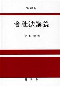 會社法講義 / 第28版