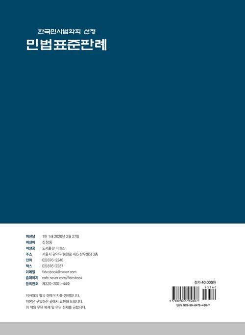 (한국민사법학회 선정) 민법표준판례