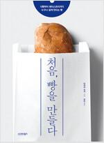 처음, 빵을 만들다