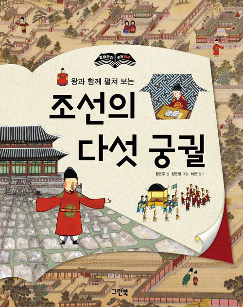 왕과 함께 펼쳐 보는 조선의 다섯 궁궐