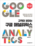고객이 보이는 구글 애널리틱스 (2판)